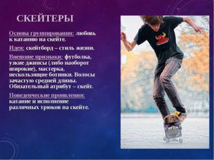 СКЕЙТЕРЫ Основа группирования: любовь к катанию на скейте. Идея: скейтборд –