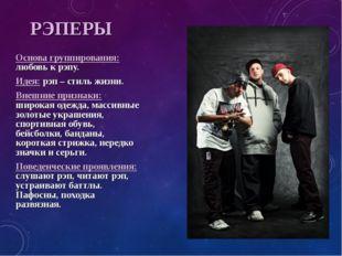 РЭПЕРЫ Основа группирования: любовь к рэпу. Идея: рэп – стиль жизни. Внешние