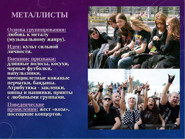 МЕТАЛЛИСТЫ Основа группирования: любовь к металу (музыкальному жанру). Идея:...