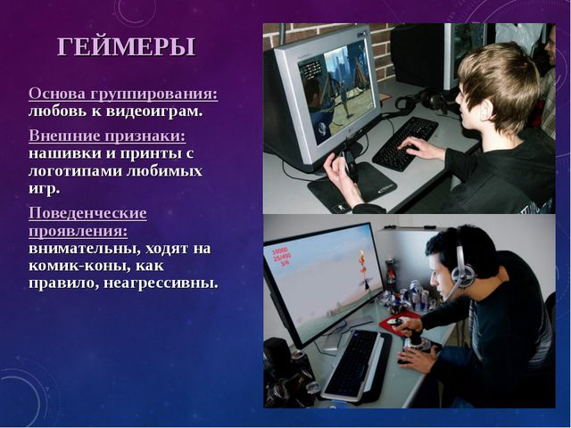 ГЕЙМЕРЫ Основа группирования: любовь к видеоиграм. Внешние признаки: нашивки...
