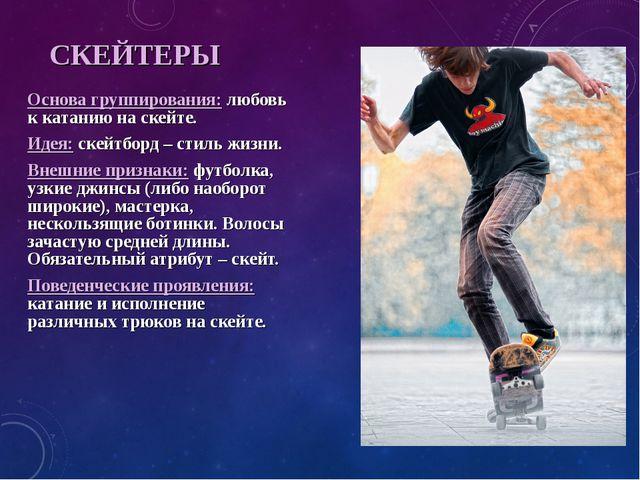 СКЕЙТЕРЫ Основа группирования: любовь к катанию на скейте. Идея: скейтборд –...