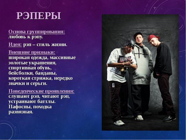 РЭПЕРЫ Основа группирования: любовь к рэпу. Идея: рэп – стиль жизни. Внешние...