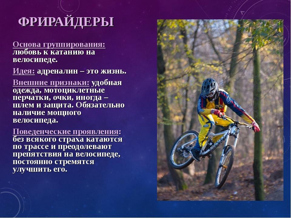 ФРИРАЙДЕРЫ Основа группирования: любовь к катанию на велосипеде. Идея: адрена...