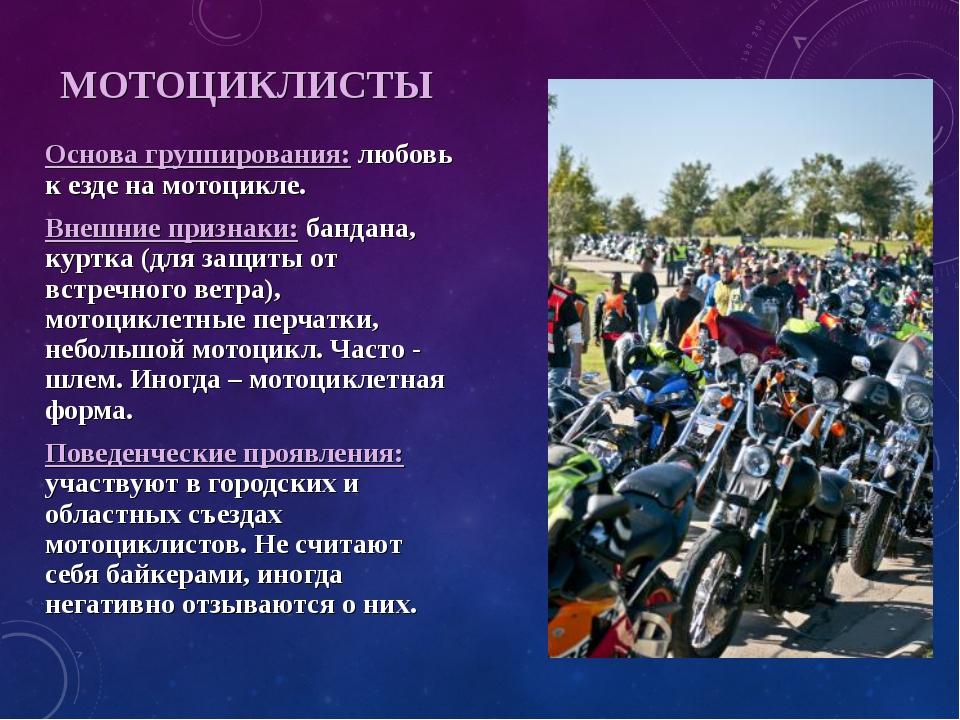 МОТОЦИКЛИСТЫ Основа группирования: любовь к езде на мотоцикле. Внешние призна...