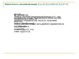 Найти область значений функции: 1)y=-2x; 2) y=(1/3)x+1; 3) y=3x+1-5. 1)y=-2