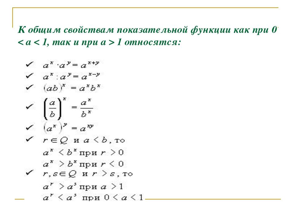 К общим свойствам показательной функции как при 0 < a < 1, так и при a > 1 о...