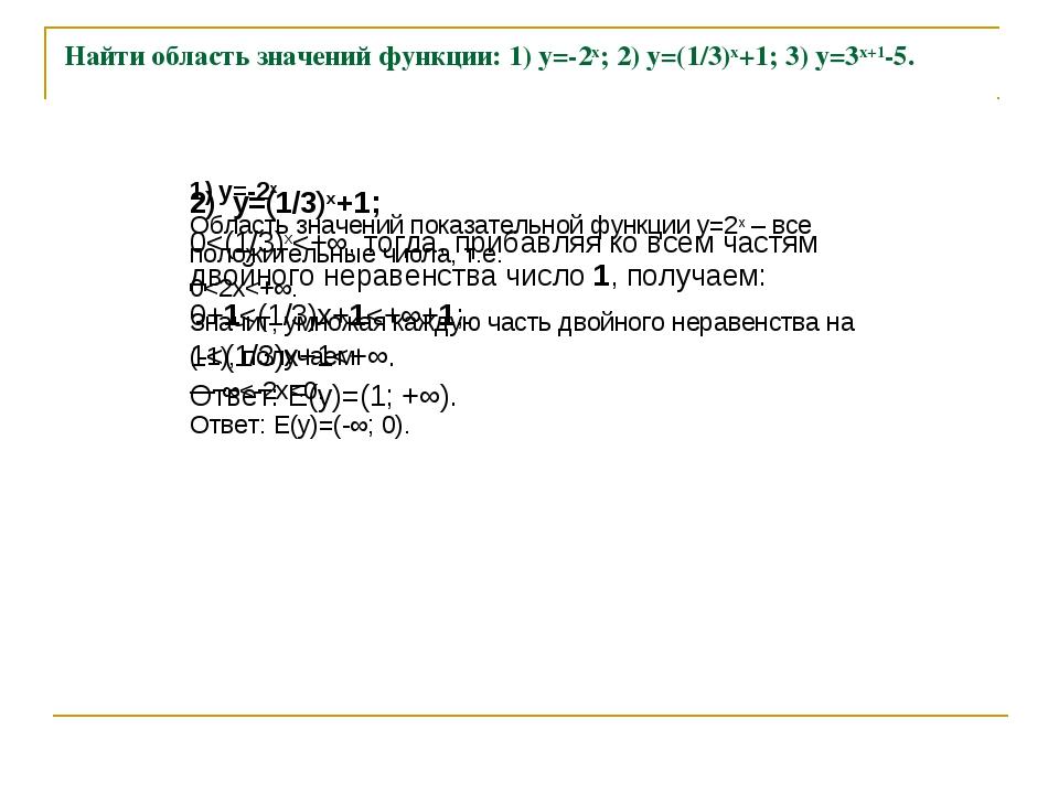 Найти область значений функции: 1)y=-2x; 2) y=(1/3)x+1; 3) y=3x+1-5. 1)y=-2...