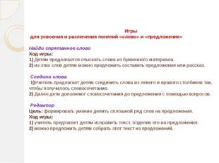 Игры для усвоения и различения понятий «слово» и «предложение»  Найди спрят