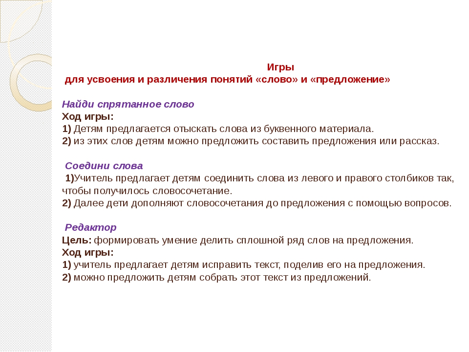 Игры для усвоения и различения понятий «слово» и «предложение»  Найди спрят...