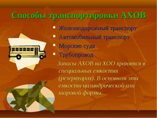 Способы транспортировки АХОВ Железнодорожный транспорт Автомобильный транспор