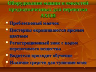 Оборудование машин и емкостей предназначенных для перевозки АХОВ Проблесковый