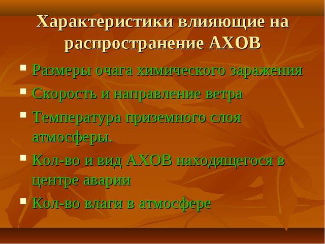 Характеристики влияющие на распространение АХОВ Размеры очага химического зар...