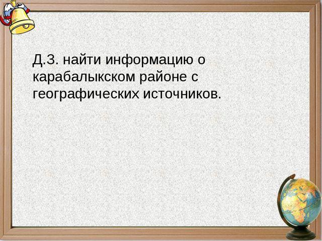 Д.З. найти информацию о карабалыкском районе с географических источников.