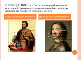 3 января 1683 года был издан первый именной указ царей Романовых, запрещавший