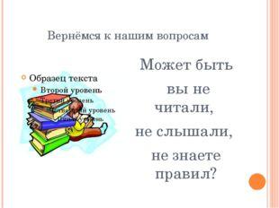 Вернёмся к нашим вопросам Может быть вы не читали, не слышали, не знаете прав
