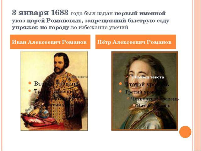 3 января 1683 года был издан первый именной указ царей Романовых, запрещавший...