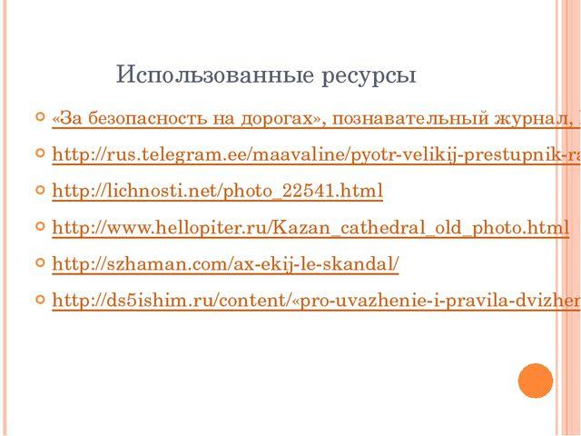 Использованные ресурсы «За безопасность на дорогах», познавательный журнал, №...