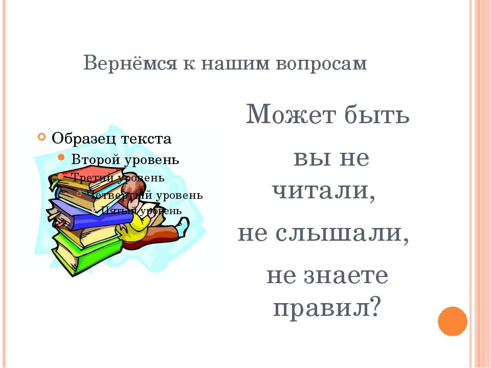 Вернёмся к нашим вопросам Может быть вы не читали, не слышали, не знаете прав...