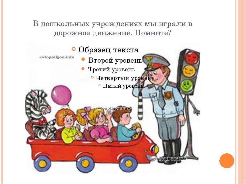 В дошкольных учреждениях мы играли в дорожное движение. Помните?