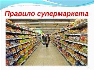 Правило супермаркета *