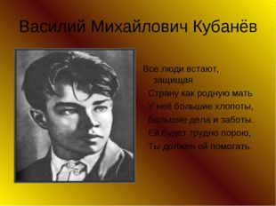 Василий Михайлович Кубанёв Все люди встают, защищая Страну как родную мать У