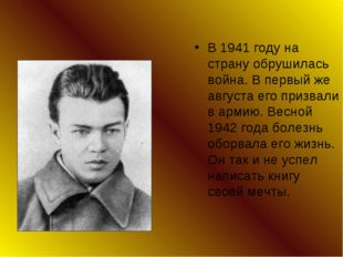 В 1941 году на страну обрушилась война. В первый же августа его призвали в ар