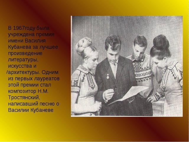 / В 1967году была учреждена премия имени Василия Кубанева за лучшее произведе...
