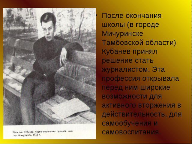 После окончания школы (в городе Мичуринске Тамбовской области) Кубанев принял...