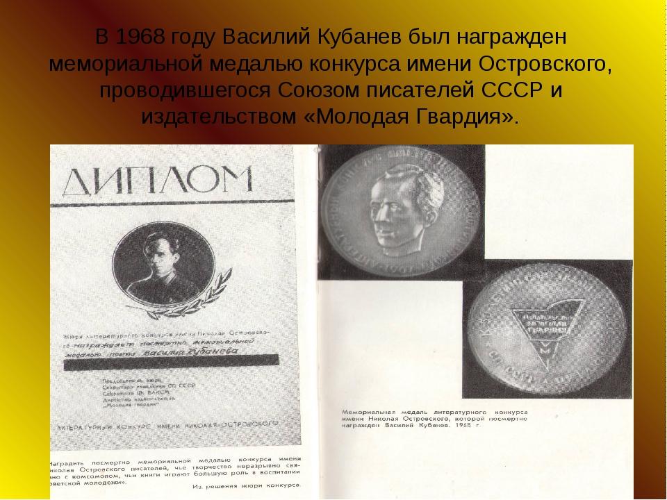 В 1968 году Василий Кубанев был награжден мемориальной медалью конкурса имени...