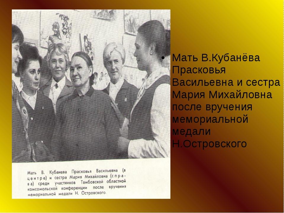 Мать В.Кубанёва Прасковья Васильевна и сестра Мария Михайловна после вручения...