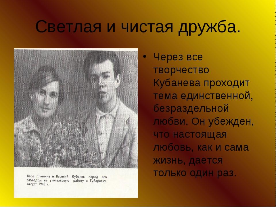 Светлая и чистая дружба. Через все творчество Кубанева проходит тема единстве...