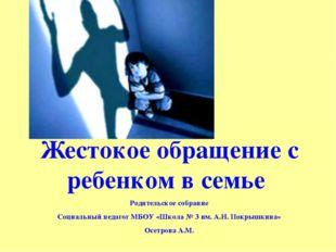 Жестокое обращение с ребенком в семье Родительское собрание Социальный педаго