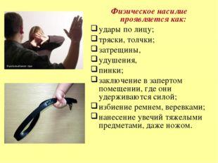 Физическое насилие проявляется как: удары по лицу; тряски, толчки; затрещины,