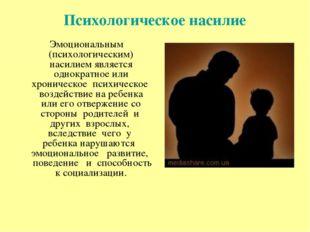 Психологическое насилие Эмоциональным (психологическим) насилием является одн