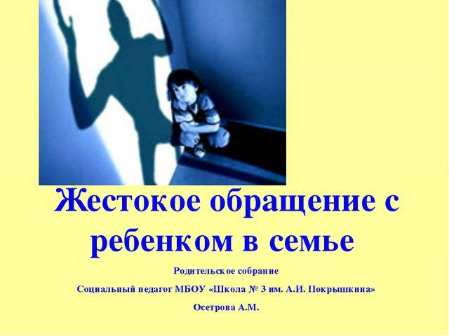 Жестокое обращение с ребенком в семье Родительское собрание Социальный педаго...