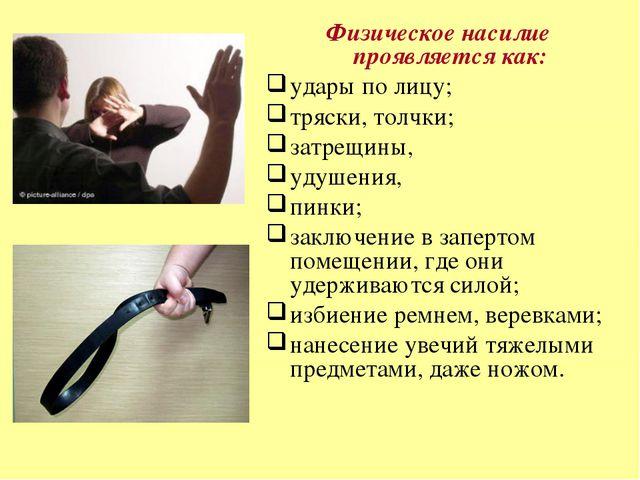 Физическое насилие проявляется как: удары по лицу; тряски, толчки; затрещины,...