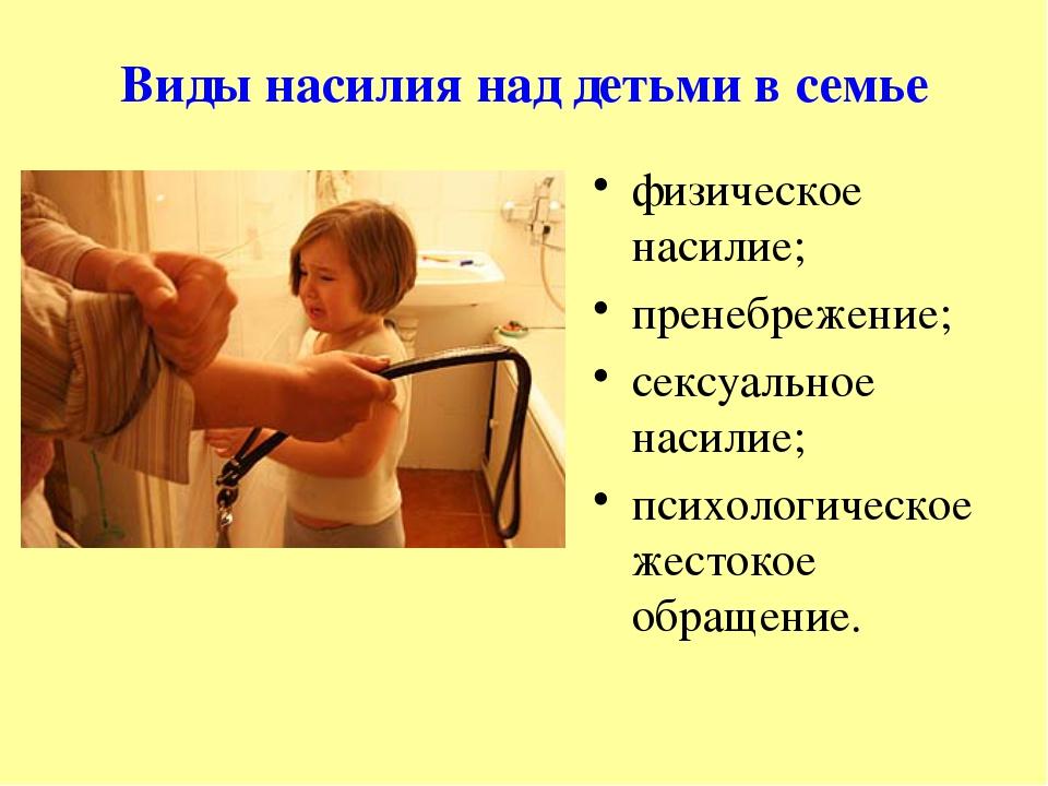 Виды насилия над детьми в семье физическое насилие; пренебрежение; сексуально...