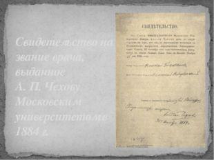 Свидетельство на звание врача, выданное А. П. Чехову Московским университетом