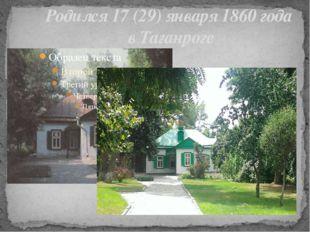 Родился 17 (29) января 1860 года в Таганроге