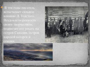 В эти годы писатель испытывает сильное влияние Л. Толстого. Неудовлетворенно