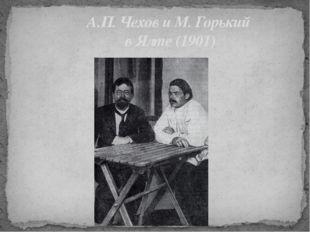 А.П. Чехов и М. Горький в Ялте (1901)