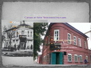 Лавка Чеховых в Таганроге С детских лет Антон Чехов помогал отцу в лавке.