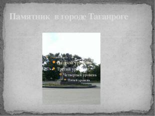 Памятник в городе Таганроге