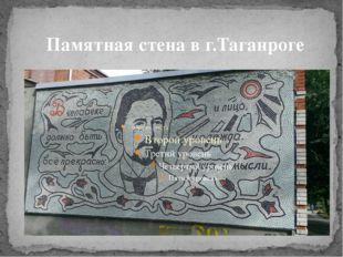 Памятная стена в г.Таганроге