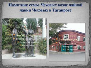 Памятник семье Чеховых возле чайной лавки Чеховых в Таганроге