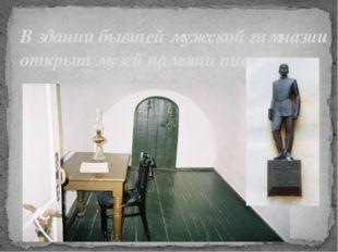 В здании бывшей мужской гимназии открыт музей памяти писателя.