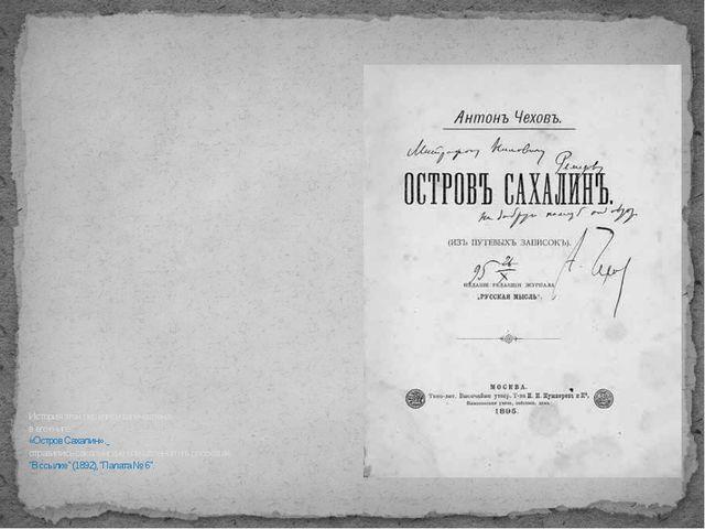 История этой переписи запечатлена в его книге «Остров Сахалин». отразились с...