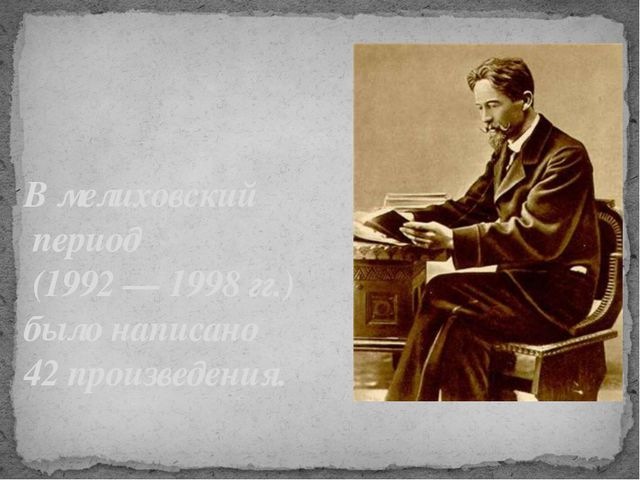В мелиховский период (1992 — 1998 гг.) было написано 42 произведения.