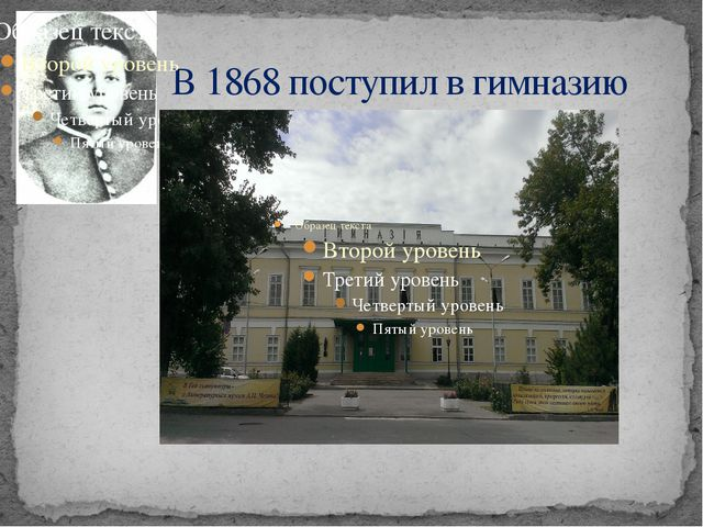 В 1868 поступил в гимназию