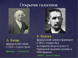 А. Балар французский химик в 1826 г открыл бром бромос – зловонный Б. Куртуа
